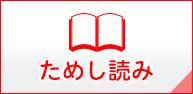 ためし読み
