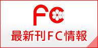 最新刊FC