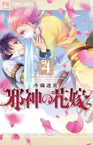 邪神の花嫁 4
