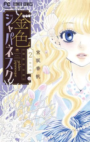 金色ジャパネスク~横濱華恋譚~ 2