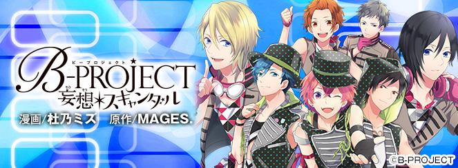 B-PROJECT 妄想*スキャンダル