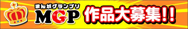 MGP作品大募集