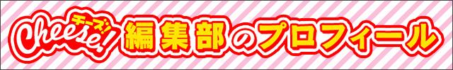 編集部プロフィール