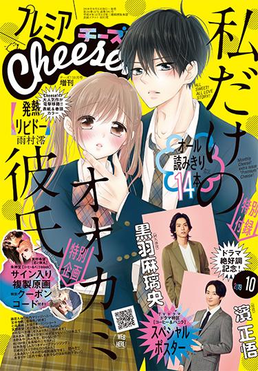 増刊号(2019年10月号)