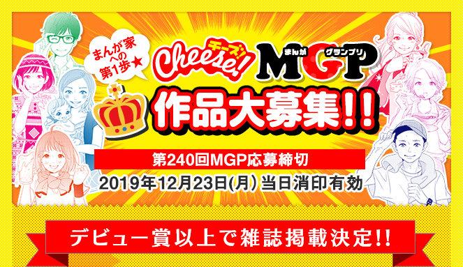 チーズ!MGP 作品大募集!!デビュー賞以上で雑誌掲載決定!!