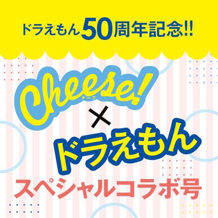 Cheese!  2020年4月号