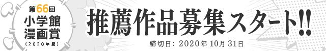 小学館漫画賞